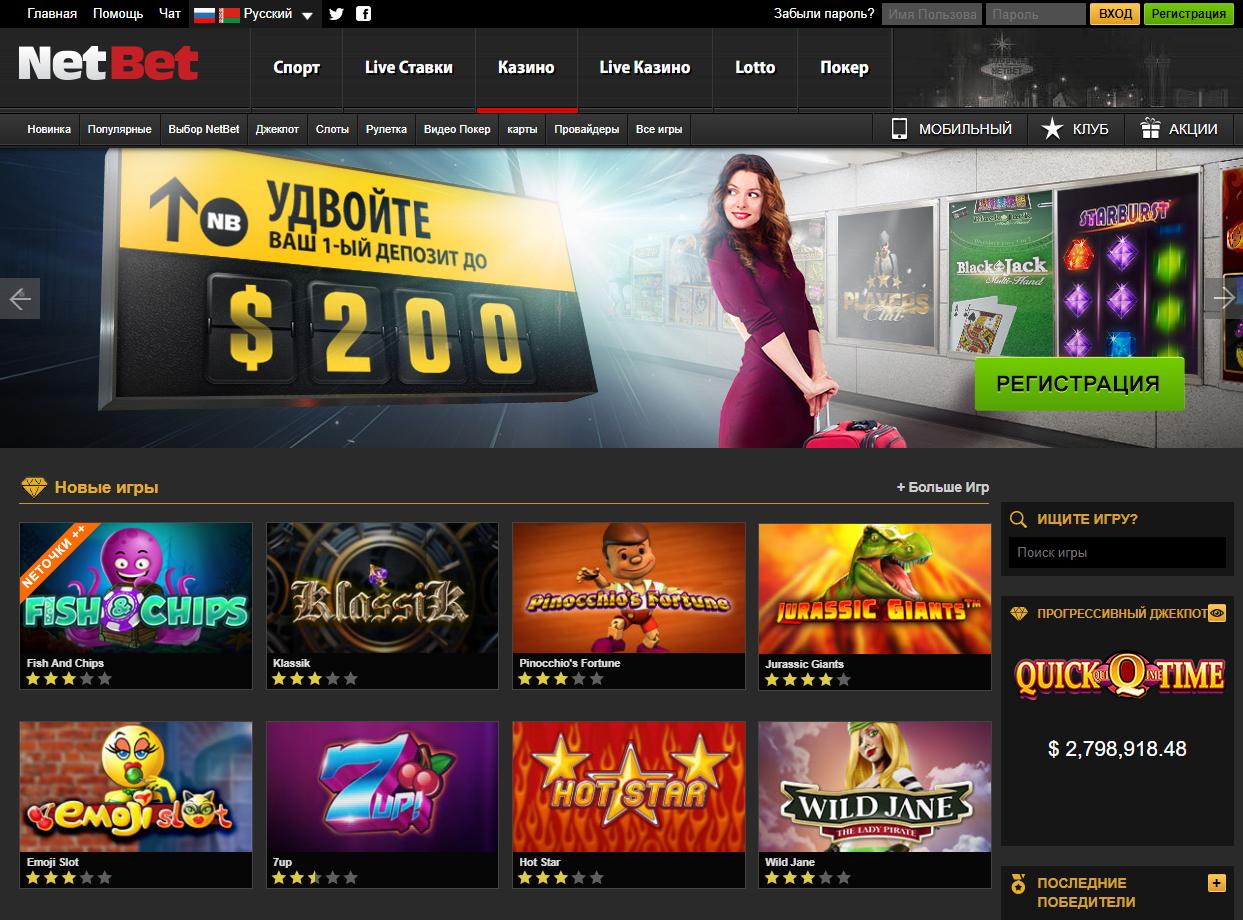 Casino Netbet